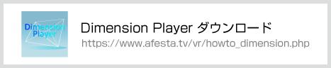 PC用Dimension Playerをダウンロードしよう!