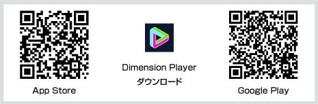 スマホ用Dimension PlayerのQRコード