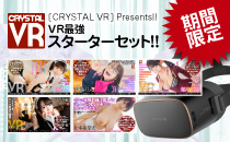VR最強スターターセット!
